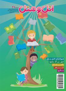 Atal Va Matal 48-1 copy